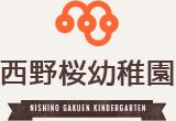 西野桜幼稚園