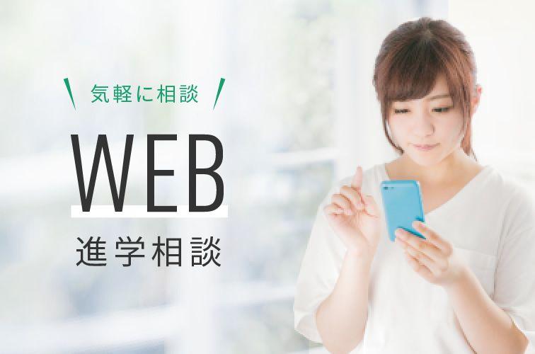 WEB進学相談