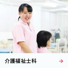 介護福祉士科