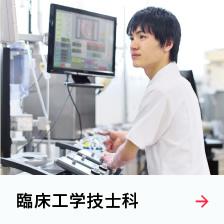 臨床工学技士科