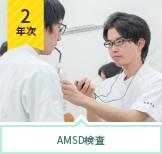 AMSD検査