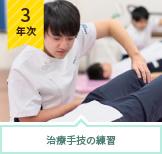 治療手技の練習