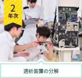 透析装置の分解