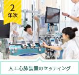 人工心肺装置のセッティング