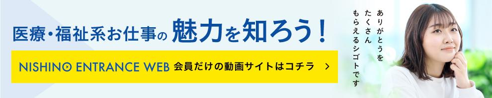 NISHINO Entrance Web