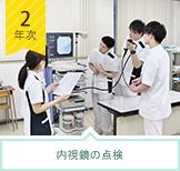 医用治療機器学実習