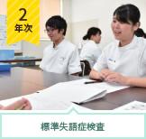 失語症演習Ⅱ