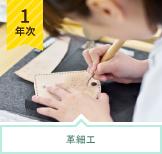 基礎作業学演習Ⅰ