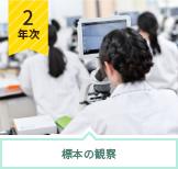 病理組織細胞学実習Ⅱ