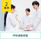 臨床生理学実習Ⅰ