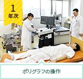 医用機器学実習