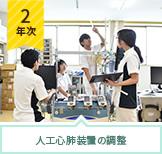生体機能<br /> 代行装置学実習Ⅱ