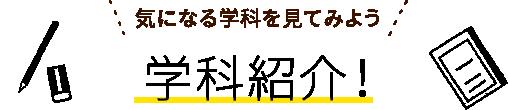 学科紹介!