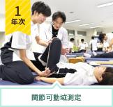 理学療法<br /> 基礎評価学