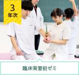 理学療法評価学<br /> 総合演習Ⅱ
