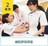 身体障害作業療法<br /> 評価学実習
