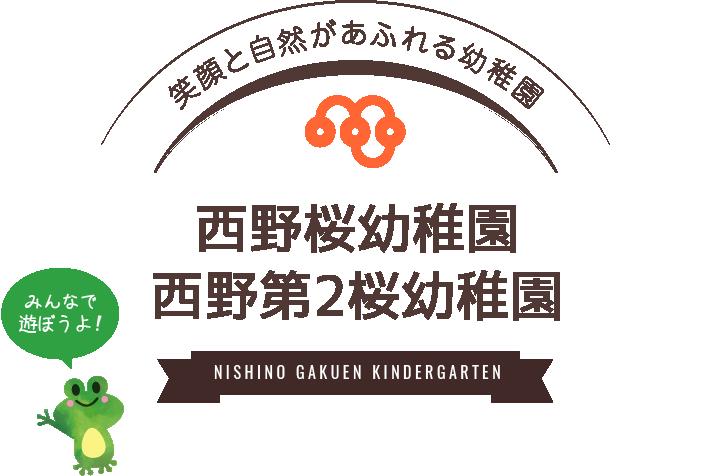 西野桜幼稚園・西野第2桜幼稚園