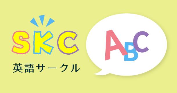 英語 「SKC英語サークル」