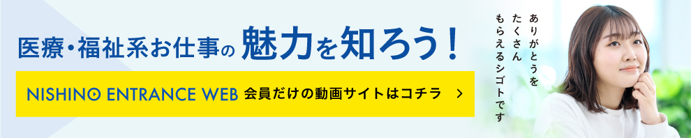 NISHINO Entrance Web