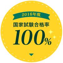 国家試験合格率100%