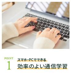 1.スマホ・PCでできる効率のよい通信学習