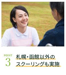 3.札幌・函館以外のスクーリングも実施