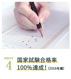 4.国家試験合格率100%達成!