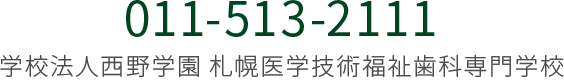 011-513-2111 学校法人西野学園 札幌医学技術福祉歯科専門学校