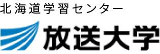 北海道学習センター 放送大学
