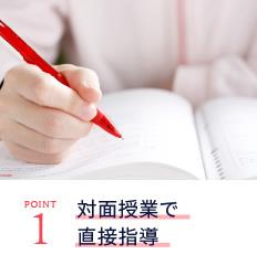 1.対面授業で直接指導