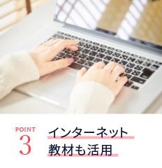 3.インターネット教材も活用