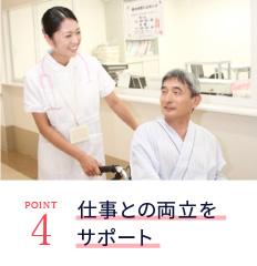 4.仕事との両立をサポート