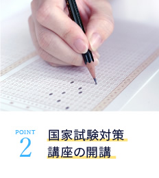 2.国家試験対策講座の開講