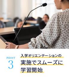 3.入学オリエンテーションの実施でスムーズに学習開始