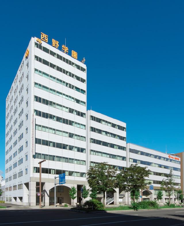 学校法人西野学園 札幌医学技術福祉歯科専門学校