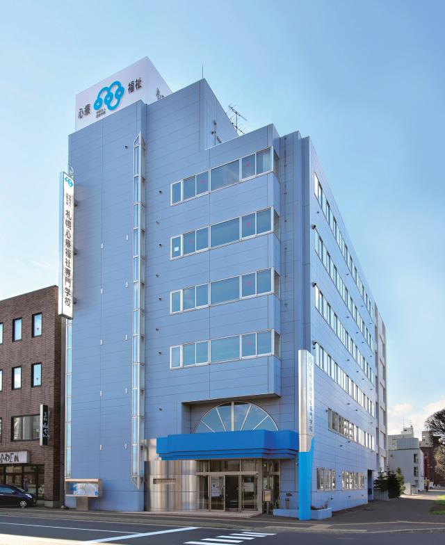学校法人西野学園 札幌心療福祉専門学校