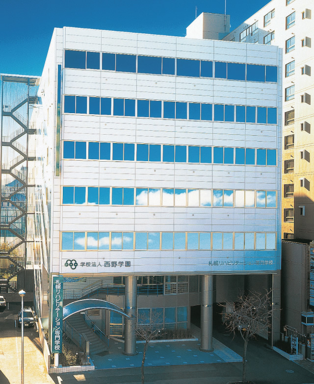 学校法人西野学園 札幌リハビリテーション専門学校
