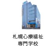札幌心療福祉専門学校