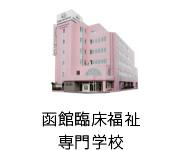 函館臨床福祉専門学校