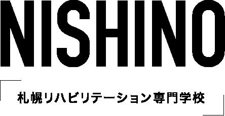 札幌リハビリテーション専門学校