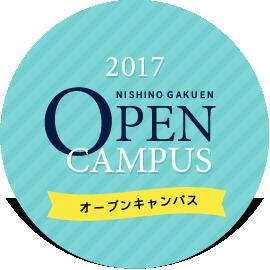 2017 OPEN CAMPUS